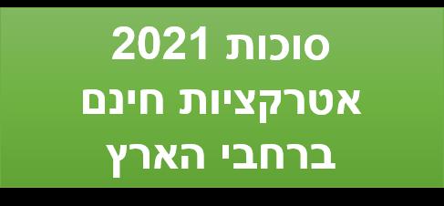 פעילות חינם בסוכות 2021 הנחות למופעים אטרקציות-